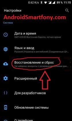 Восстановление и сброс OnePlus 3T