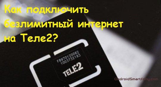 Как подключить безлимитный интернет на Теле2?