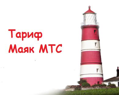 тариф маяк мтс