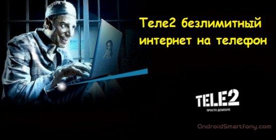 теле2 безлимитный интернет на телефон