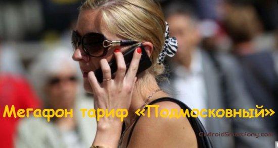 Мегафон - тариф подмосковный