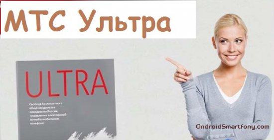Тариф Ультра МТС