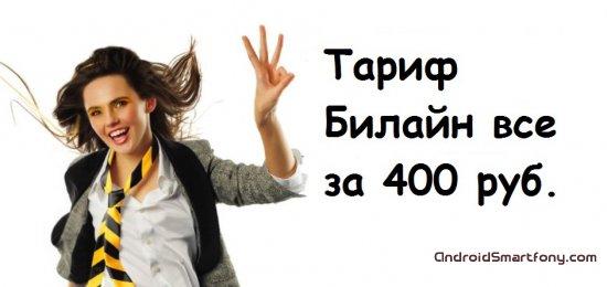 тариф билайн все за 400