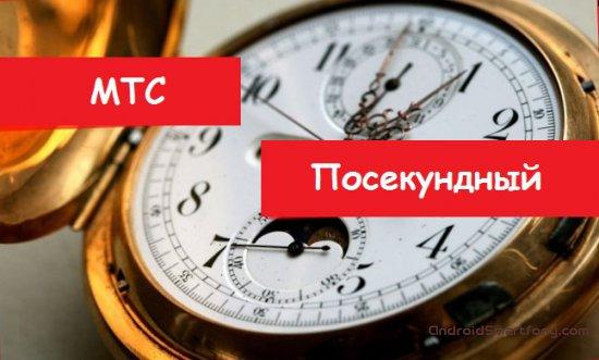 Тариф Посекундный МТС описание