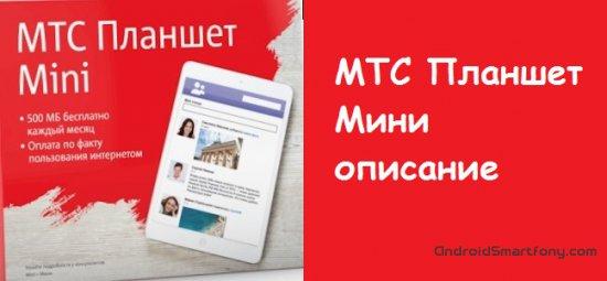 мтс планшет мини описание