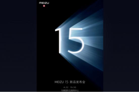 Характеристики и снимки юбилейных моделей Meizu 15 и 15 Plus просочились в сеть