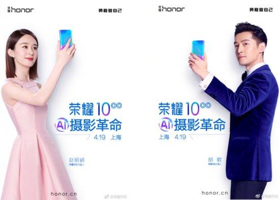 Honor 10 будет анонсирован 19 апреля