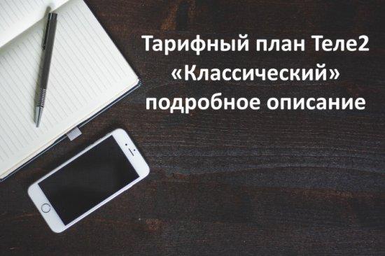 """Тариф """"Классический"""" от оператора Теле2"""
