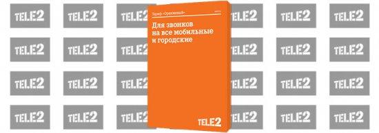 """Тарифный план """"Черный"""" и """"Оранжевый"""" от Теле2"""