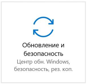 Обновление и безопасность windows 10