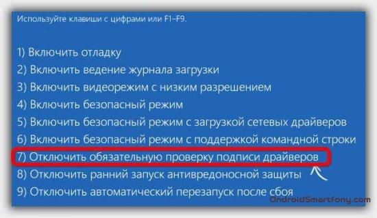 Как отключить проверку цифровых подписей драйверов в Windows 7, 8, 10