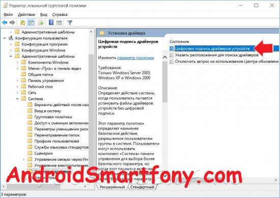 Цифровая подпись драйверов устройств в Windows
