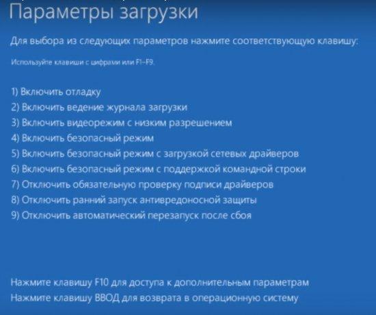 Отключить обязательную проверку подписи драйверов windows 10